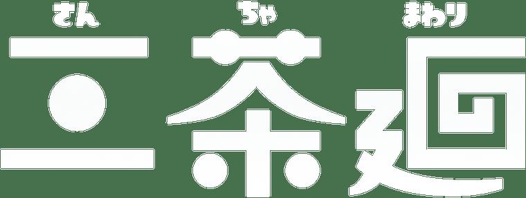 三茶廻(さんちゃまわり)